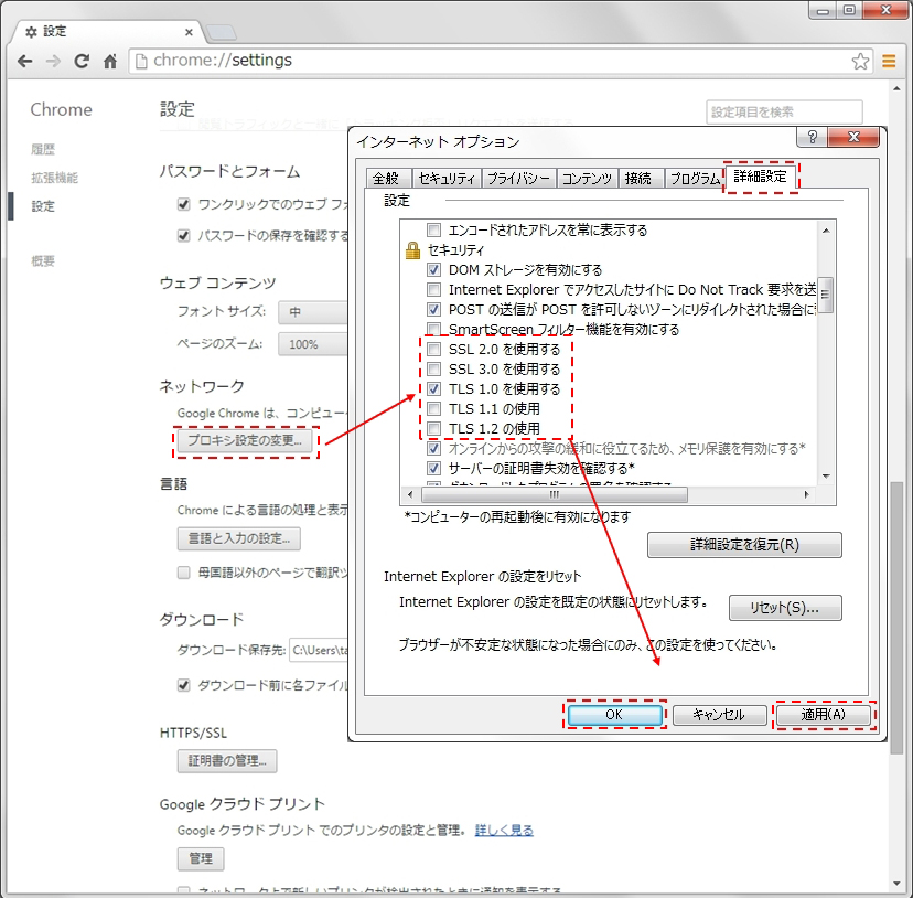 【Google Chrome】暗号化通信の有効確認方法3