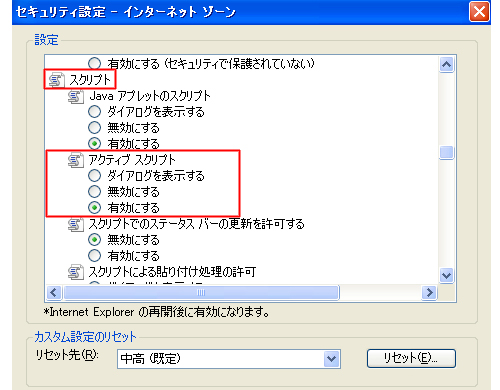 【Windows Internet Explorer 7.0】をお使いの方へ