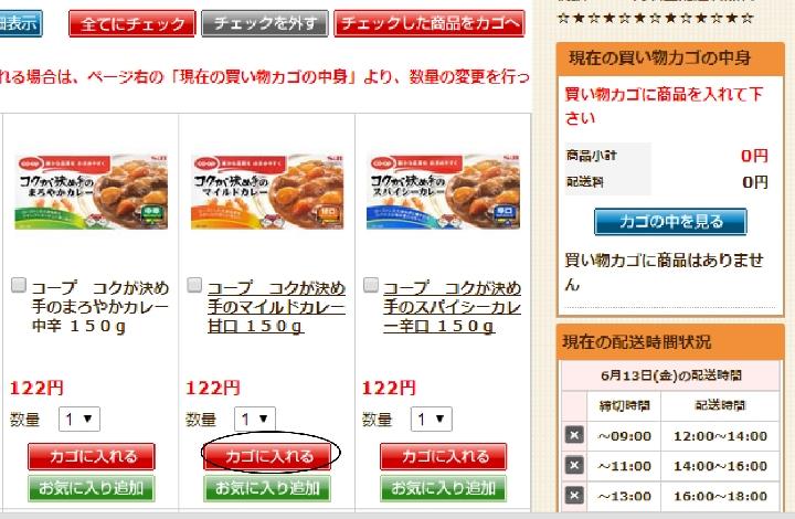 商品一覧から、購入する商品の「お買物カゴに入れる」ボタンをクリックしてください。  クリックするとお買物カゴに商品が入りますので、商品名、数量に誤りが無いかご確認ください。