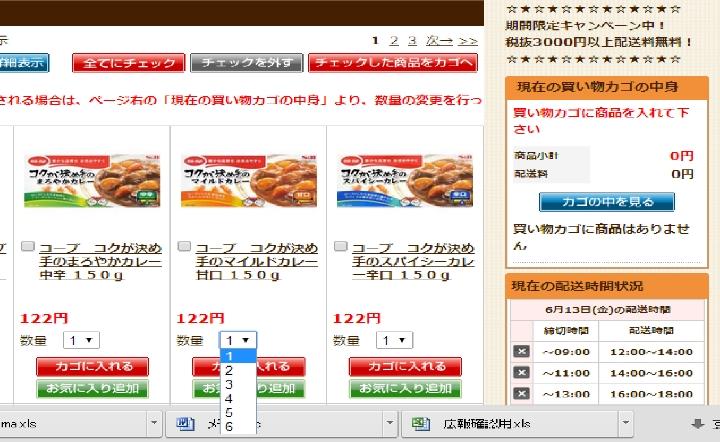 <商品の個数を変更する>  商品の個数を変更する場合は、変更したい商品の数量欄から個数を指定してください。