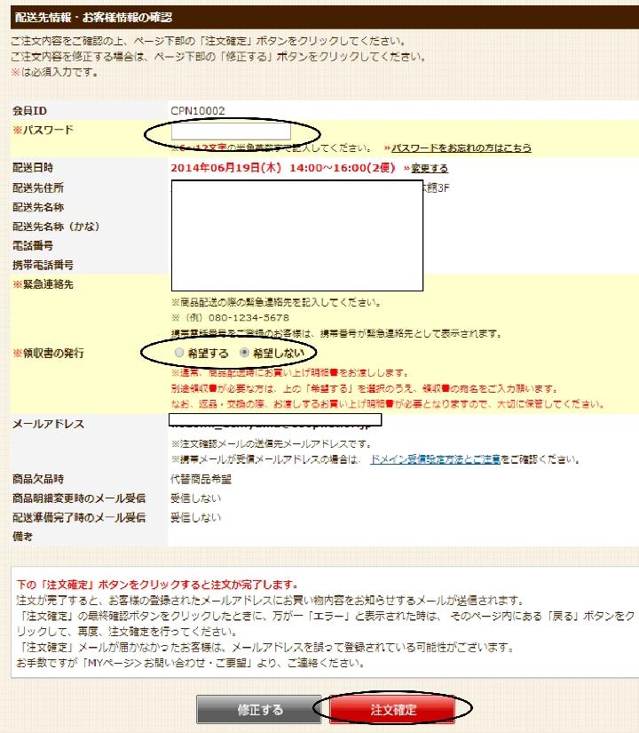 パスワードの入力、領収書の発行有無を選択の上、 ご登録内容に間違いがなければ、ページ下部の「注文確定」ボタンをクリックしてください。