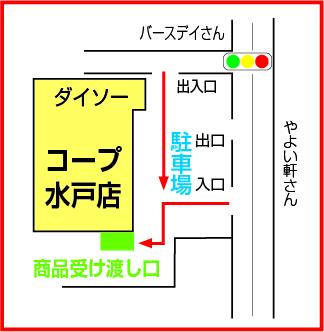 コープ水戸店 ドライブスルー専用駐車場案内図