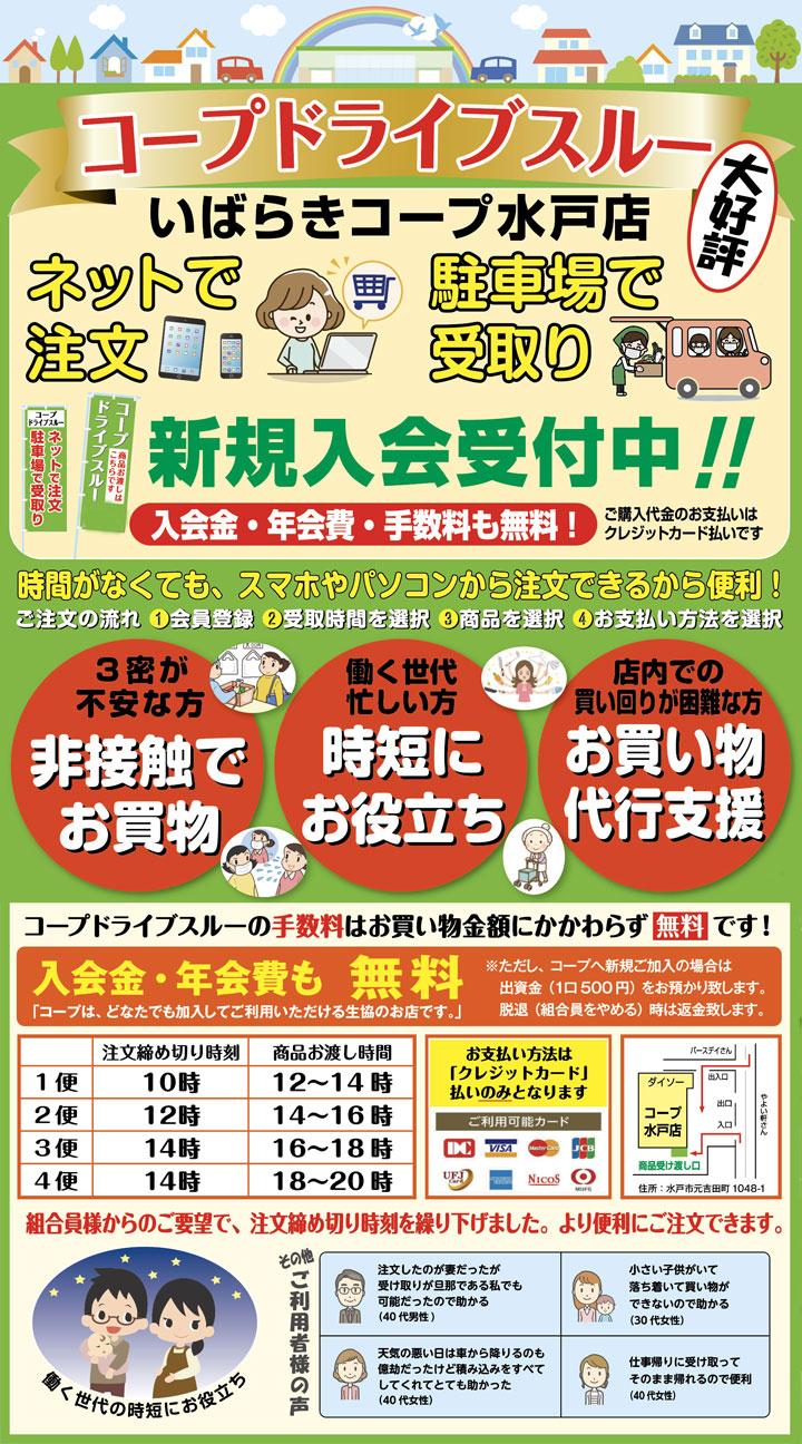 コープドライブスルー(コープ水戸店限定)~ネットで注文 駐車場で受取り~